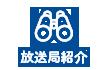 放送局紹介