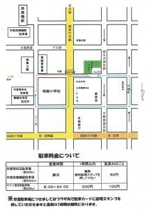 舞鶴市西市民プラザ駐車場地図