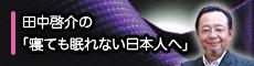 田中啓介の「寝ても眠れない日本人へ」