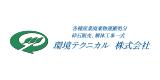 環境テクニカル株式会社