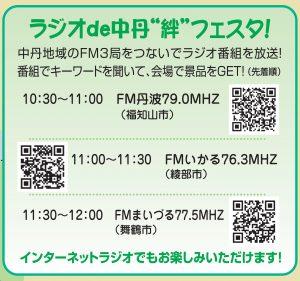 kizunachirashi_01-radiorelay