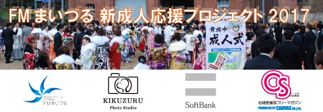 FMまいづる☆新成人応援プロジェクト2018