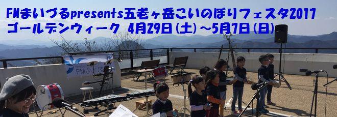 FMまいづるpresents五老ヶ岳こいのぼりフェスタ2017