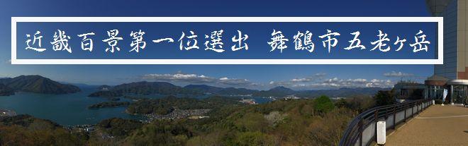 舞鶴市五老ヶ岳公園
