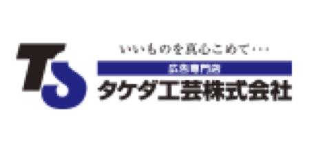 タケダ工芸株式会社