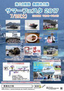海上自衛隊舞鶴地方隊サマーフェスタ2017ポスター