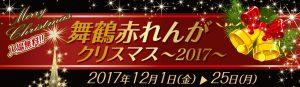 赤れんがクリスマス2017イベントバナー