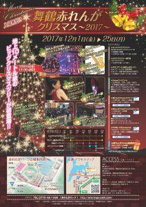 舞鶴赤れんがクリスマス2017チラシ(表)