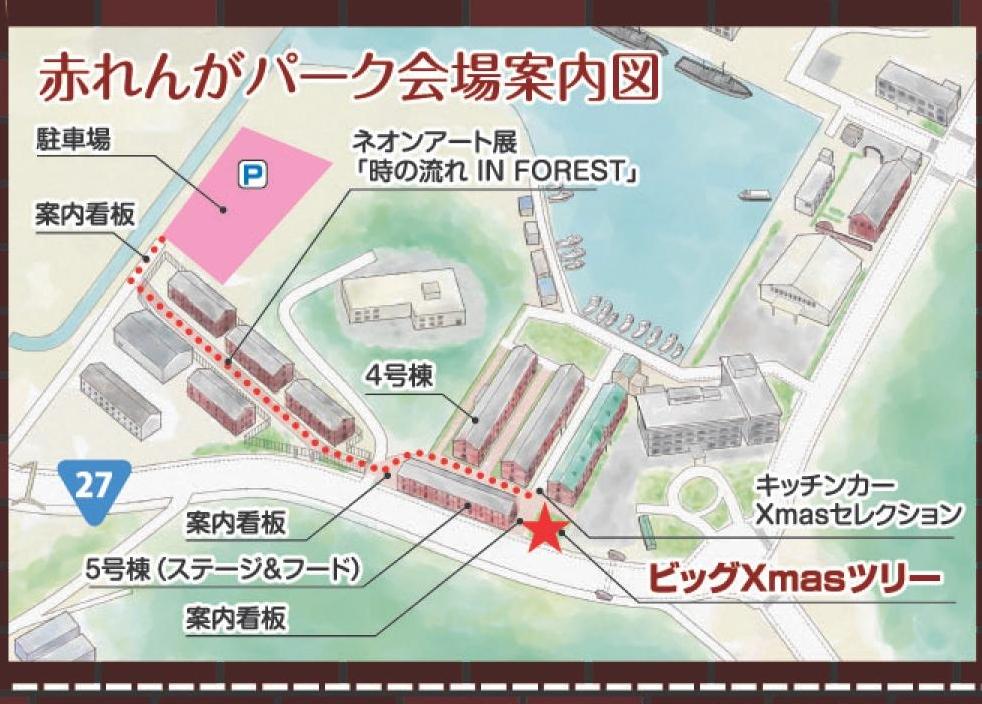 舞鶴赤れんがクリスマス2017 会場案内図