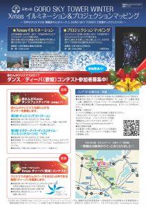 舞鶴赤れんがクリスマス2017チラシ(裏)