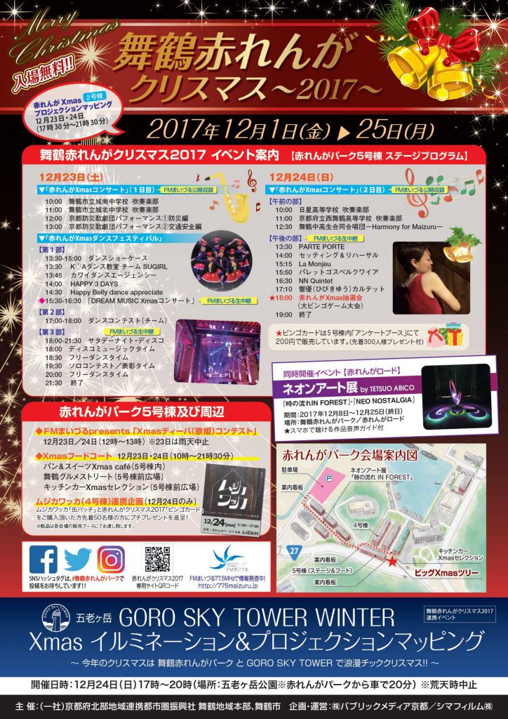 赤れんがクリスマス2017チラシ(23日/24日用)