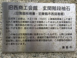 舞鶴町立図書館・旧西商工会館玄関階段袖石の解説プレート