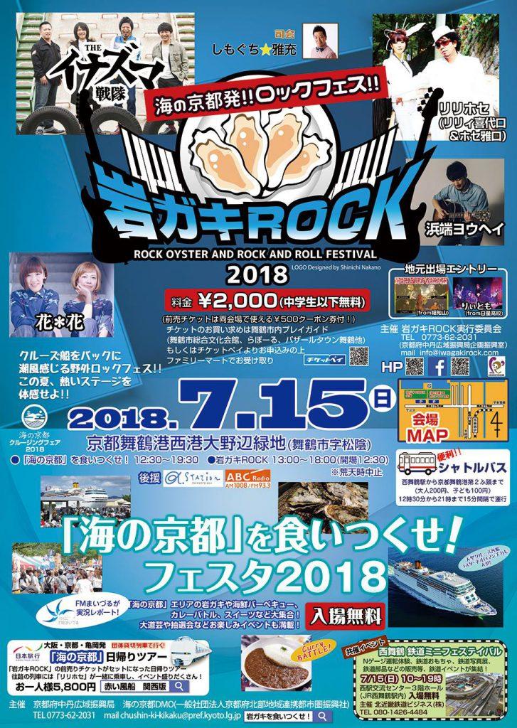 岩ガキROCK×「海の京都」を 食いつくせ!フェスタ2018