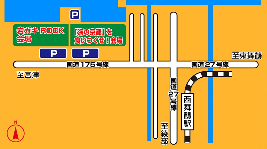 岩ガキROCK× 「海の京都」 食いつくせ!フェスタ 2018 アクセスマップ