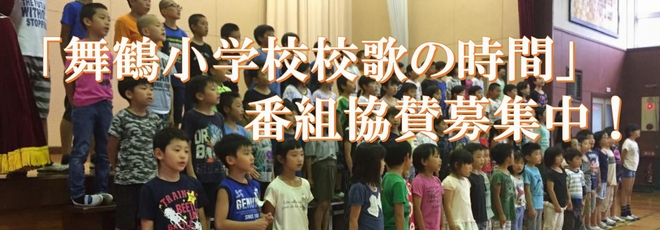 舞鶴小学校校歌の時間