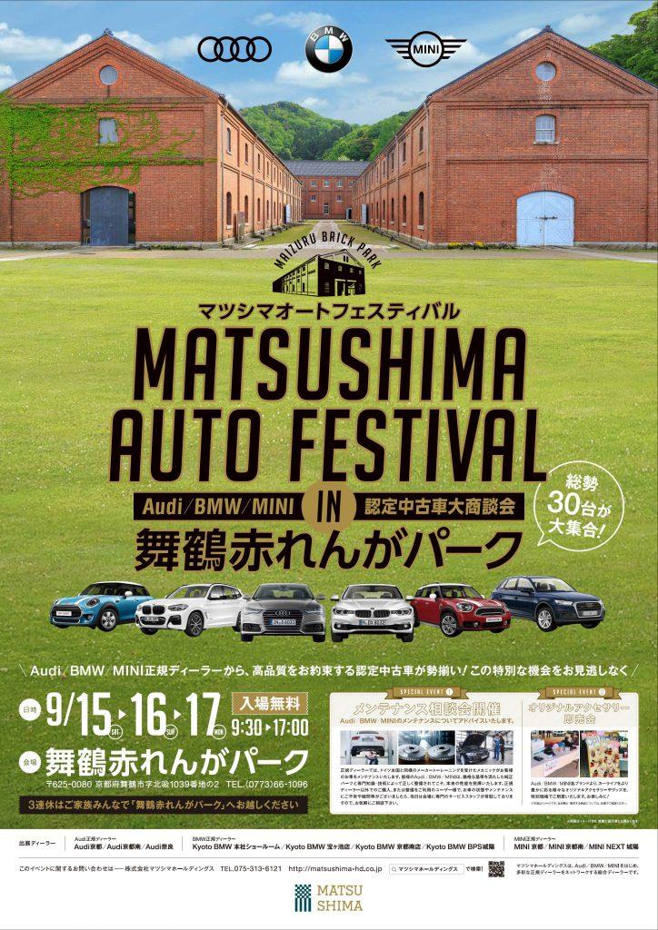 マツシマオートフェスティバル