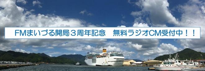 FMまいづる開局3周年記念企画★無料ラジオCMバナー