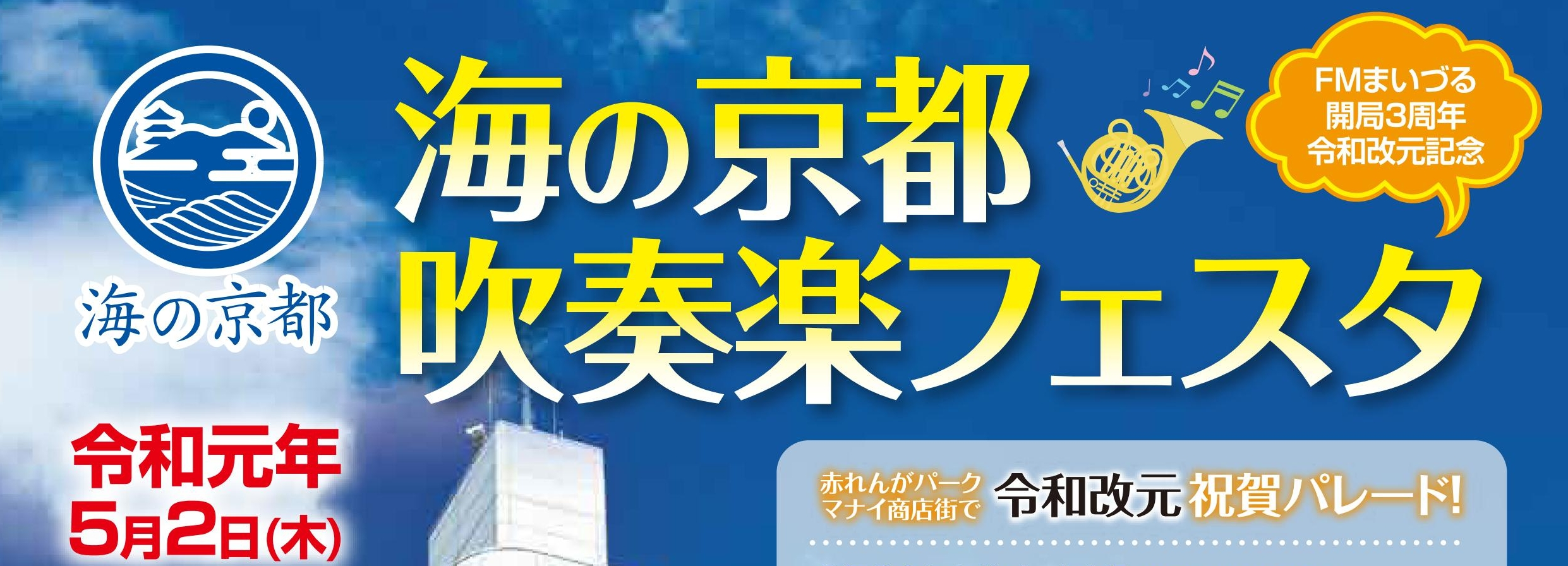 FMまいづる開局3周年・令和改元記念「海の京都 吹奏楽フェスタ」