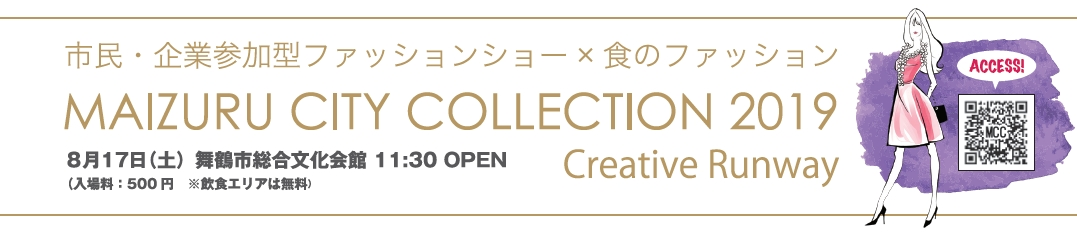 Maizuru City Collection 2019