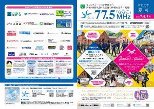 FMまいづる番組表(2019年7-9月号)