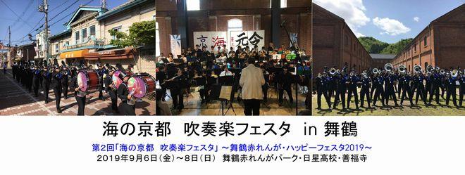 海の京都吹奏楽フェスタ