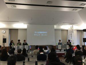 中丹子育て未来づくり100人会議 キックオフイベント
