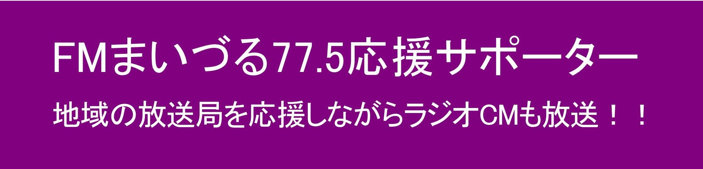 FMまいづる応援サポーター募集中!!