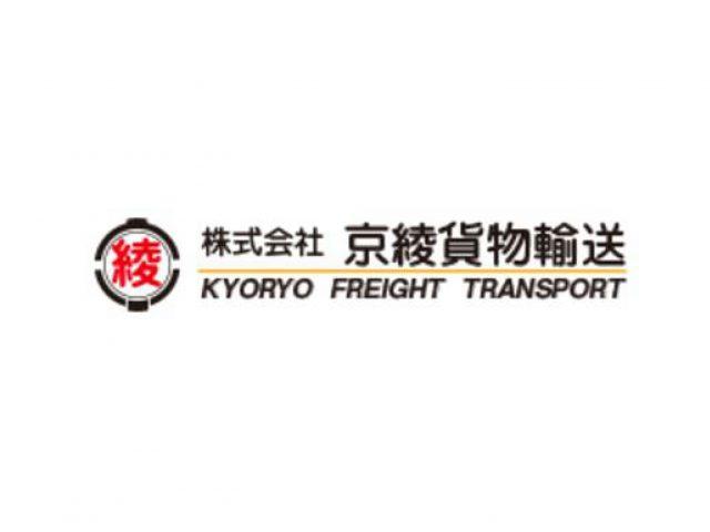 株式会社京綾貨物輸送