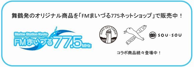 FMまいづる775ネットショップ