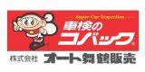 車検のコバック/㈱オート舞鶴販売
