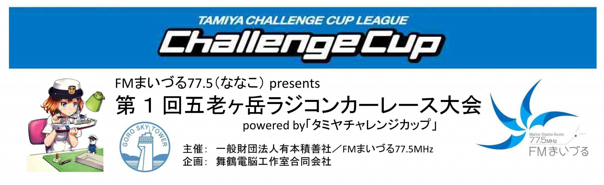 FMまいづる77.5(ななこ)presents 第1回五老ヶ岳ラジコンカーレース大会バナー
