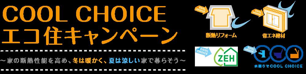 【COOL CHOICE】エコ住キャンペーン