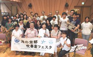 海の京都吹奏楽団2019年(夏)集合練習