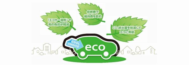 【COOL CHOICE】エコカー普及キャンペーン