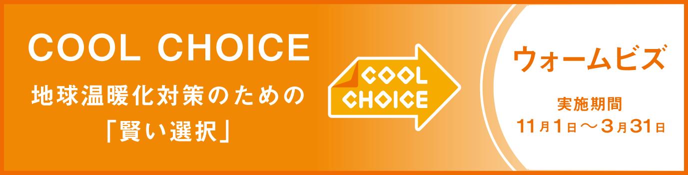 【COOL CHOICE】ウォームビズキャンペーン