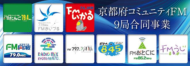 京都府FM9局合同事業