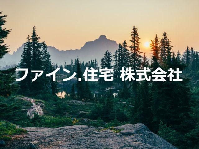 ファイン.住宅株式会社