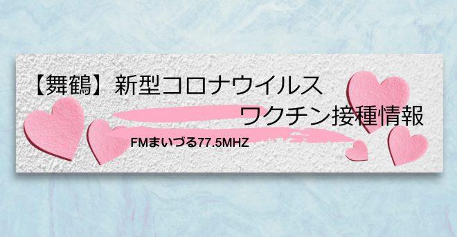 舞鶴・新型コロナワクチン情報